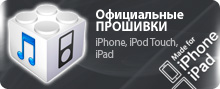 ������� �������� iOS 6.0.1 ��� iPhone/iPod Touch/iPad ���������