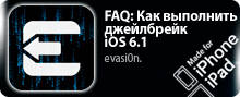 ���������� �������� iOS 6.1 ��� iPad, iPhone, iPod Touch ���������