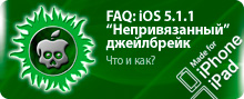 ������������� ���������� �������� iOS 5.1.1 ��� iPhone/iPod Touch, iPad ���������