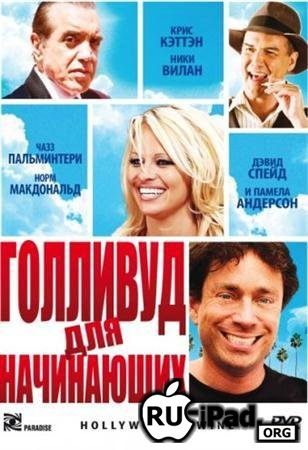 Голливуд для начинающих / Hollywood & Wine [2011/HD DVD/iPhone/iPod Touch/iPad]