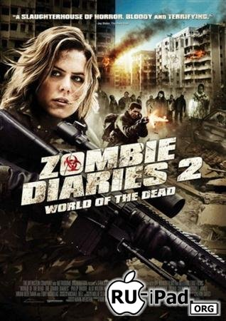 Дневники зомби 2: Мир мертвых / World of the Dead: The Zombie Diaries [2011/DVDRip/ iPhone/iPod]