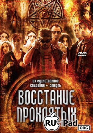 Восстание проклятых / Rise of the Damned [2011/DVDRip/iPhone/iPod/iPad]