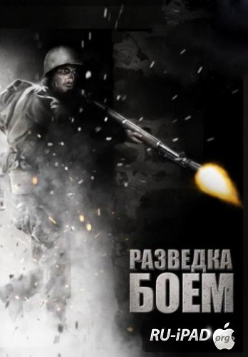 Разведка боем / Battle Force
