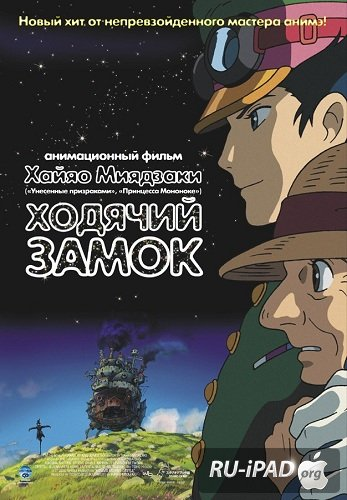 Ходячий замок / Howl's Moving Castle / Hauru no Ugoku Shiro