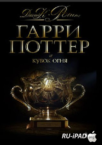 Джоан Роулинг - Гарри Поттер и кубок огня [mp3/iPhone/iPod Touch/iPad]
