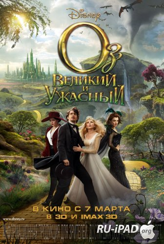 ��: ������� � ������� / Oz the Great and Powerful [2013/HDRip/mp4/iPhone/iPod/iPad]
