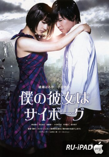 ��� ������� - ������ / Boku no kanojo wa saibogu [2008/DVDRip/mp4/iPhone/iPod/iPad]
