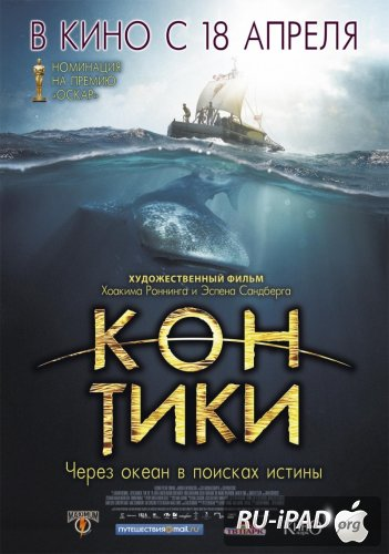 ���-���� / Kon-Tiki [2012/DVDRip/mp4/iPhone/iPod/iPad]