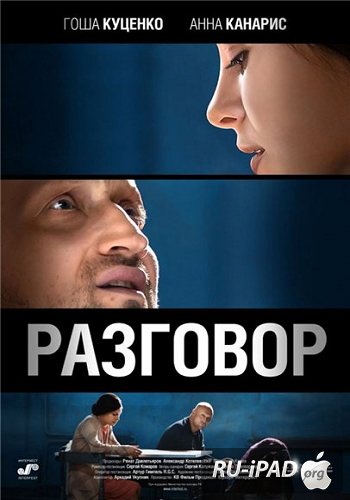 �������� [2012/HDRip/mp4/iPhone/iPod/iPad]