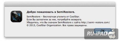 Semi Restore инструкция - фото 9