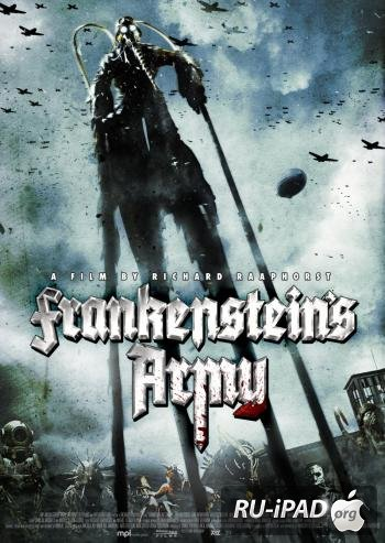 Армия Франкенштейна / Frankenstein's Army