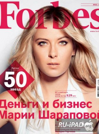 Forbes: №8 август 2013
