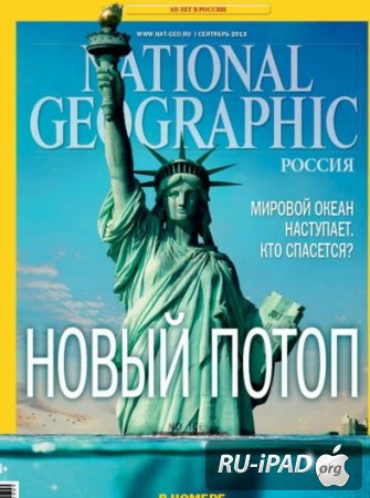 National Geographic №9 (сентябрь 2013)