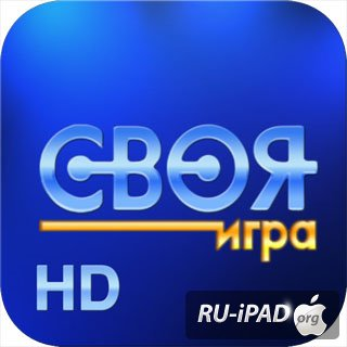 Своя Игра HD (Jeopardy)