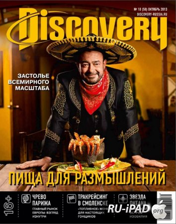 Discovery №10 2013
