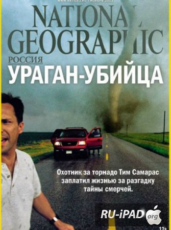 National Geоgraphic №11 (ноябрь 2013)