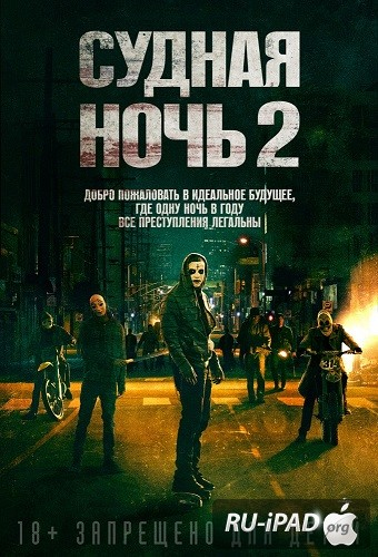Судная ночь 2 / The Purge: Anarchy