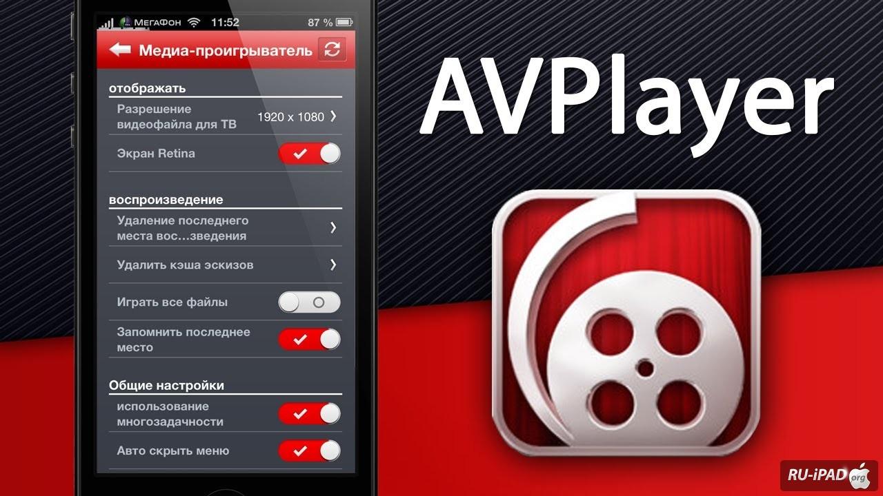 Скачать Avi-Плеер Для Android